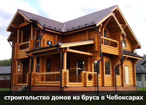 Де купить строительные материалы в г.чебоксары для строительсьтва деревянного дома купить песок для песочной терапии Ижевск