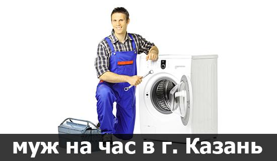 Муж на час работа иркутск
